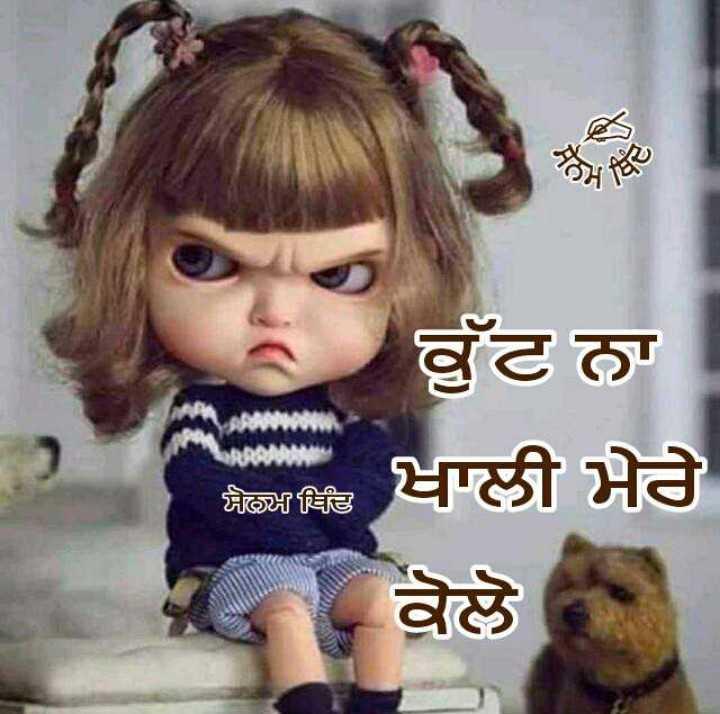 # attitude - ਕੁੱਟ ਨਾ ਲੀਡਰਖਤ ਖਾਲੀ ਮੇਰੇ ਕੋਲੋ - ShareChat