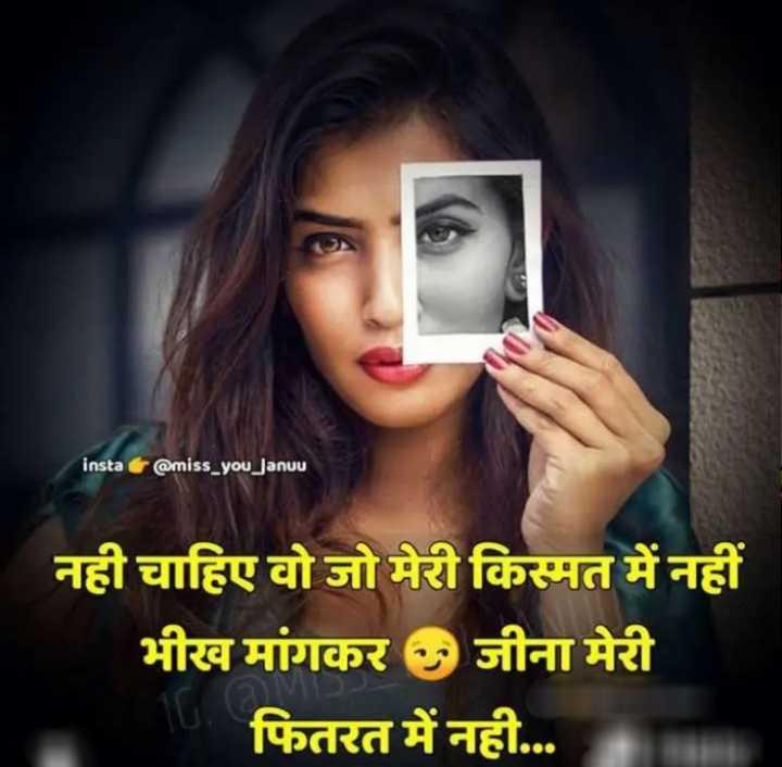 ##attitude girl## - insta @ miss _ you _ Januu नही चाहिए वो जो मेरी किस्मत में नहीं भीख मांगकर 9 जीना मेरी फितरत में नही . . . - ShareChat