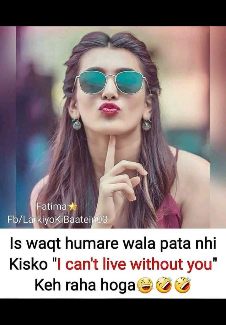 ##attitude girl## - Fatima Fb / LarkiyoKiBaatein03 Is waqt humare wala pata nhi Kisko I can ' t live without you Keh raha hoga á - ShareChat