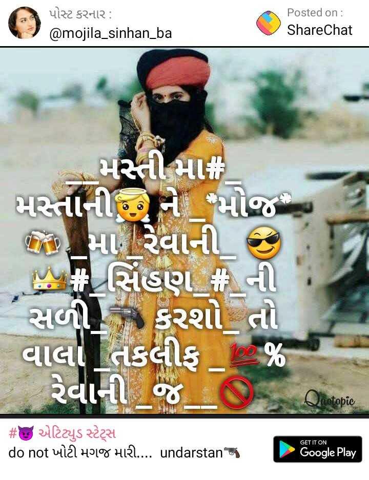 ##attitude girl## - ShareChat