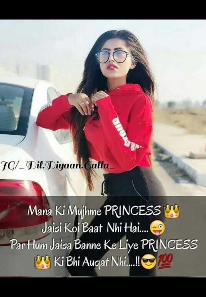 ##attitude girl## - FG / _ Dil . Diyaan . Calla Mana Ki Mujhme PRINCESS Jaisi Koi Baat Nhi Hai . . . 9 Par Hum Jaisa Banne Ke Liye PRINCESS Ki Bhi Augat Nhi . . . ! 100 - ShareChat