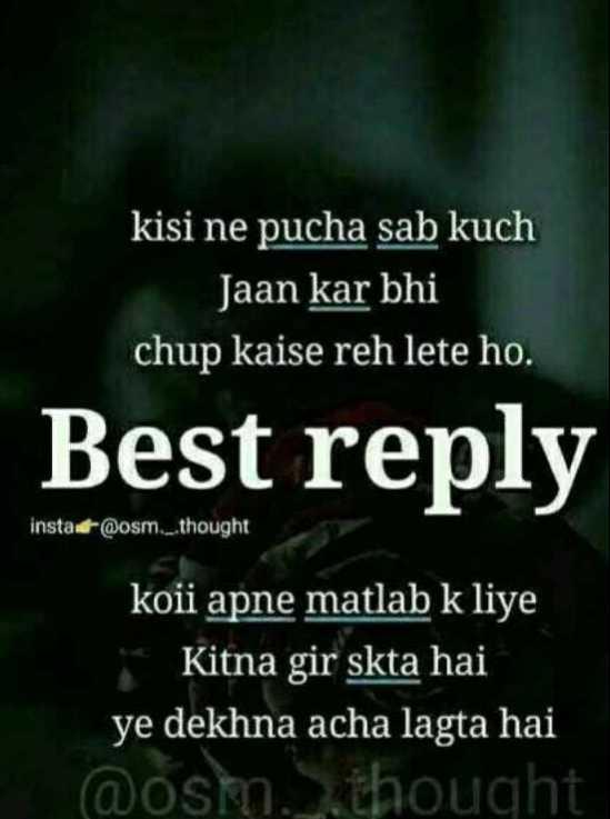 ##attitude girl## - kisi ne pucha sab Jaan kar bhi chup kaise reh lete ho . Best reply instad @ osm . . . thought koii apne matlab k liye Kitna gir skta hai ye dekhna acha lagta hai @ osm . thought - ShareChat
