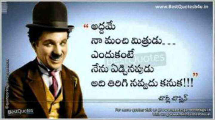 attitude lover's attitude - www . Best Quotesb4u . in అద్దమే నా మంచి మిత్రుడు . . . ఎందుకంటే otes నేను ఏడ్చినపుడు అది తిరిగి నవ్వదు కనుక ! ! ! చార్లీ చాప్లిన్ Best Quotes ముంబయyan అమరులయం . oneindi . in - ShareChat