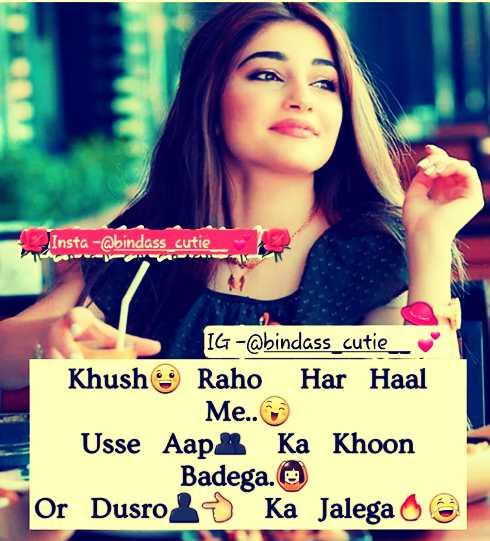 Attitude Queen 😎👑 - Insta - @ bindass _ cutie IG - @ bindass _ cutie _ _ Khush Raho Har Haal Me . . Usse Aap Ka Khoon Badega . Or Dusrod Ka Jalega 6 e - ShareChat