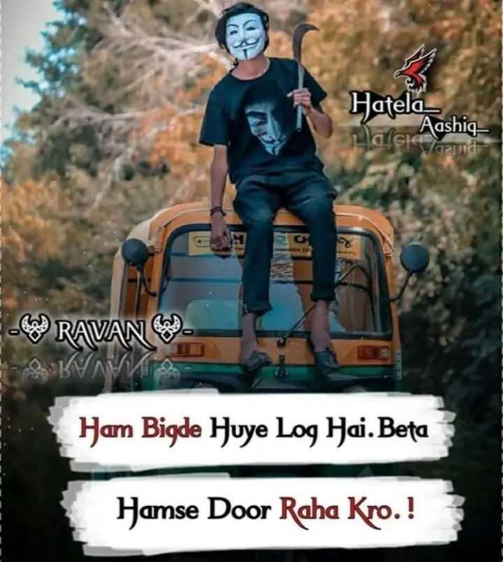 😘💗attitude~queen💗😘 - Hatela Aashiq Las cuid D . - RAVAN EVA Ham Bigde Huye Log Hai . Beta Hamse Door Raha Kro . ! - ShareChat