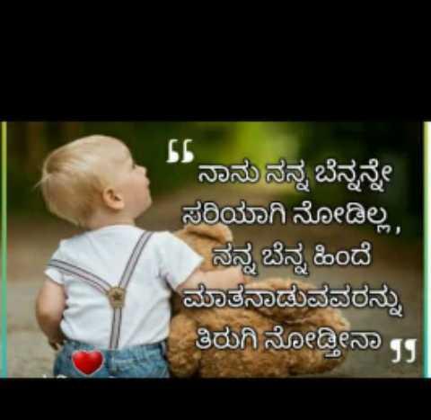 attitude quotes - ನಾನು ನನ್ನ ಬೆನ್ನನ್ನೇ ಸರಿಯಾಗಿ ನೋಡಿಲ್ಲ ನನ್ನ ಬೆನ್ನ ಹಿಂದೆ ಮಾತನಾಡುವವರನ್ನು ತಿರುಗಿ ನೋಡ್ತೀನಾ ss - ShareChat