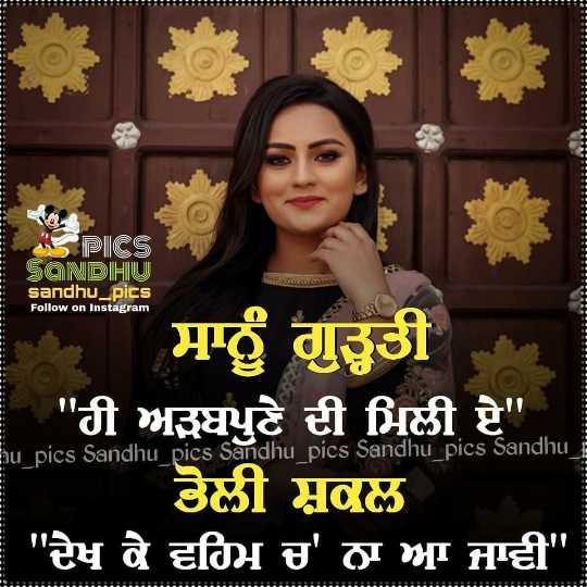 attitude status😘 - 5 SONDHU sandhu _ pics Follow on Instagram ਸਾਨੂੰ ਗੁੜਤੀ ਹੀ ਅੜਬਪੁਣੇ ਦੀ ਮਿਲੀ ਏ । bu _ pics Sandhu _ pics Sandhu _ pics Sandhu _ pics Sandhu ਭੋਲੀ ਸ਼ਕਲ ਦੇ ਦੇਖ ਕੇ ਵਹਿਮ ਚ ' ਨਾ ਆ ਜਾਵੀਂ - ShareChat