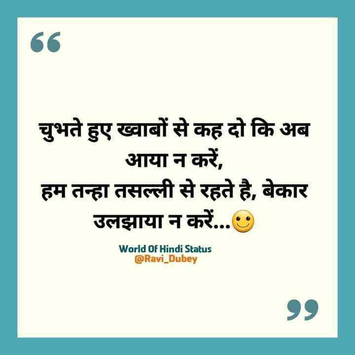 attitude status😎😎 - चुभते हुए ख्वाबों से कह दो कि अब _ _ आया न करें , हम तन्हा तसल्ली से रहते है , बेकार उलझाया न करें . . . . World Of Hindi Status @ Ravi _ Dubey - ShareChat