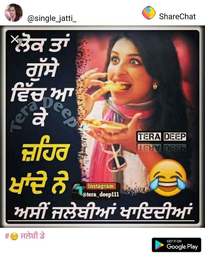 attttt jatti - ShareChat