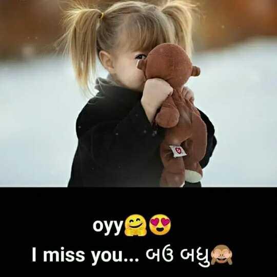 😍 awww... 🥰😘❤️ - oyy @ U I miss you . . . GIC GIYA - ShareChat
