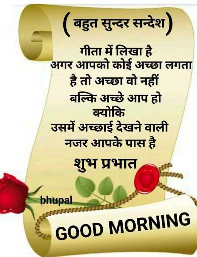 😍 awww... 🥰😘❤️ - ( बहुत सुन्दर सन्देश ) गीता में लिखा है अगर आपको कोई अच्छा लगता है तो अच्छा वो नहीं बल्कि अच्छे आप हो क्योकि उसमें अच्छाई देखने वाली नजर आपके पास है शुभ प्रभात bhupal OOOOOOOD GOOD MORNING - ShareChat