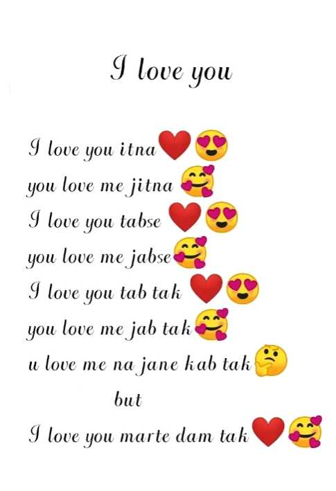 😍 awww... 🥰😘❤️ - I love you I love you itna you love me jitna I love you tabse you love me jabse I love you tab tak you love me jab tak u love me na jane kab tak but I love you marte dam tak - ShareChat
