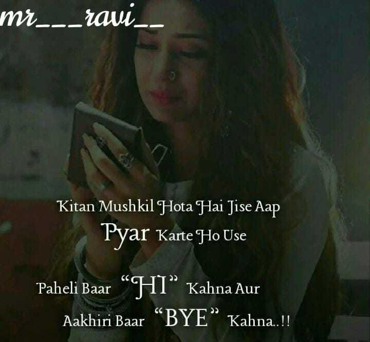 """😍 awww... 🥰😘❤️ - mr _ _ _ ravi _ _ Kitan Mushkil Hota Hai Jise Aap Pyar Karte Ho Use Paheli Baar """" HT Kahna Aur Aakhiri Baar """" BYE """" Kahna . ! ! - ShareChat"""