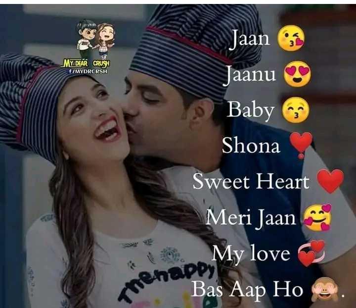 😍 awww... 🥰😘❤️ - Jaan MY DEAR CRUSH f / MYDRCRSH Jaanu Baby Shona Sweet Heart Meri Jaan My love Bas Aap Hoa ena - ShareChat