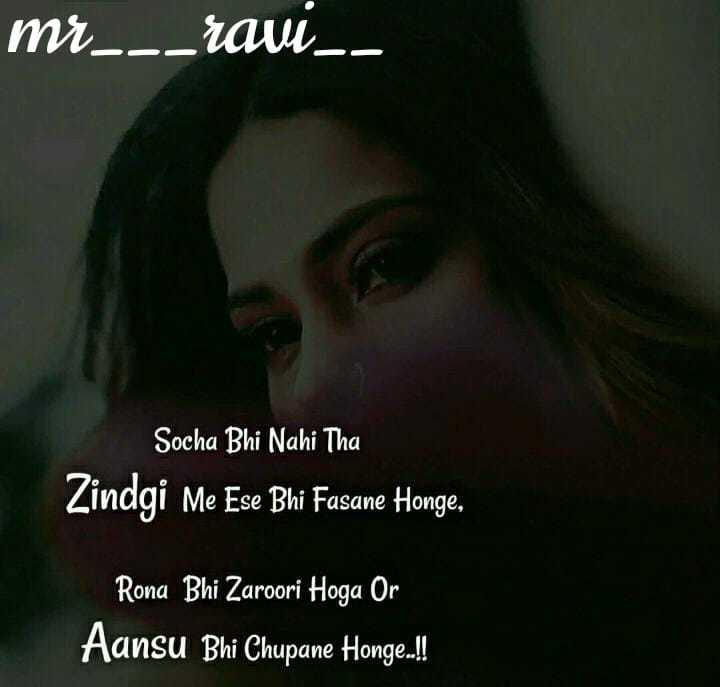 😍 awww... 🥰😘❤️ - mi _ - _ ravi Socha Bhi Nahi Tha Zindgi Me Ese Bhi Fasane Honge , Rona Bhi Zaroori Hoga Or Aansu Bhi Chupane Honge . ! ! - ShareChat