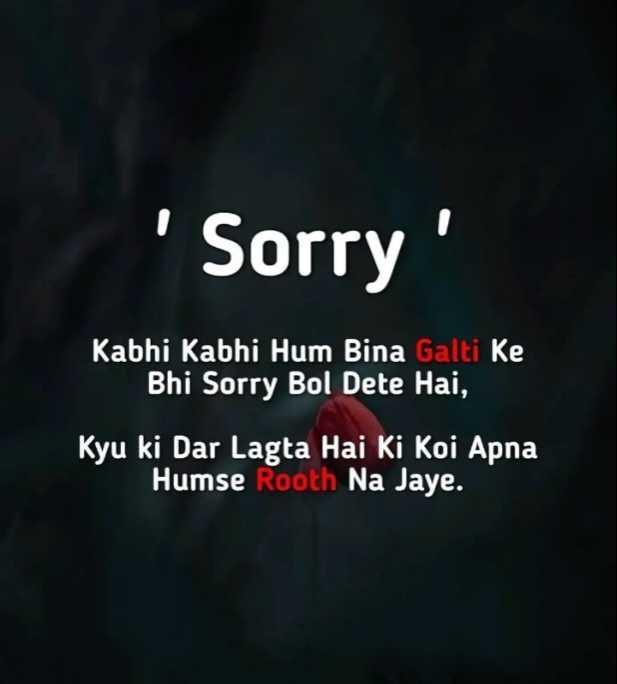 😍 awww... 🥰😘❤️ - Sorry ' Kabhi Kabhi Hum Bina Galti Ke Bhi Sorry Bol Dete Hai , Kyu ki Dar Lagta Hai Ki Koi Apna Humse Rooth Na Jaye . - ShareChat