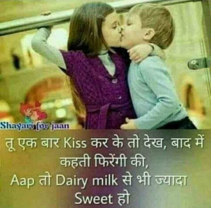 😍 awww... 🥰😘❤️ - Shayari for jaan तू एक बार Kiss कर के तो देख , बाद में कहती फिरेंगी की , | Aap तो Dairy milk से भी ज्यादा Sweet हो । - ShareChat