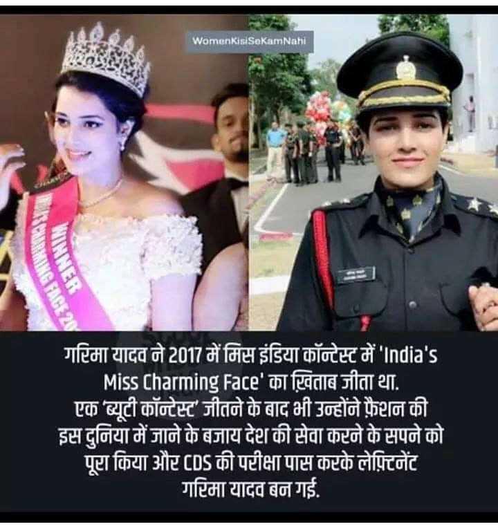 😍 awww... 🥰😘❤️ - Women Kisi SekamNahi गरिमा यादव ने 2017 में मिस इंडिया कॉन्टेस्ट में ' India ' s Miss Charming Face ' का खिताब जीता था . एक ' ब्यूटी कॉन्टेस्ट ' जीतने के बाद भी उन्होंने फ़ैशन की इस दुनिया में जाने के बजाय देश की सेवा करने के सपने को पूरा किया और CDS की परीक्षा पास करके लेफ्रिजेंट गरिमा यादव बन गई . - ShareChat