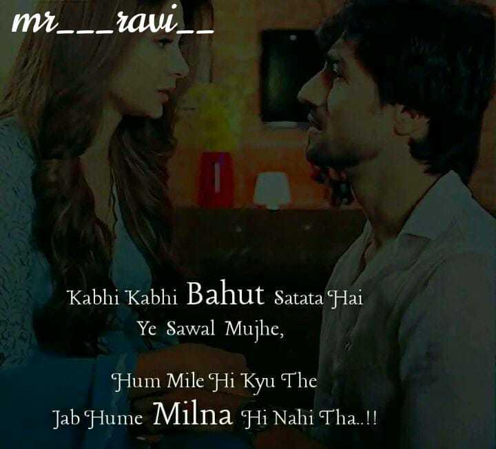 😍 awww... 🥰😘❤️ - mr _ _ _ raw _ _ Kabhi Kabhi Bahut Satata Hai Ye Sawal Mujhe , Hum Mile Hi Kyu The Jab Hume Milna Hi Nahi Tha . . ! ! - ShareChat