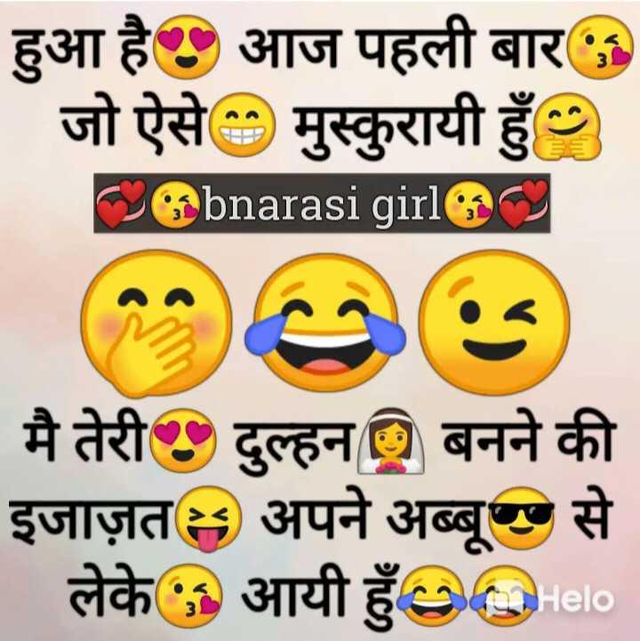 😍 awww... 🥰😘❤️ - हुआ है , आज पहली बार जो ऐसे मुस्कुरायी हुँ bnarasi girl मै तेरी दुल्हन बनने की इजाज़त अपने अब्बूख से लेके 9 आयी हुँ Hell - ShareChat