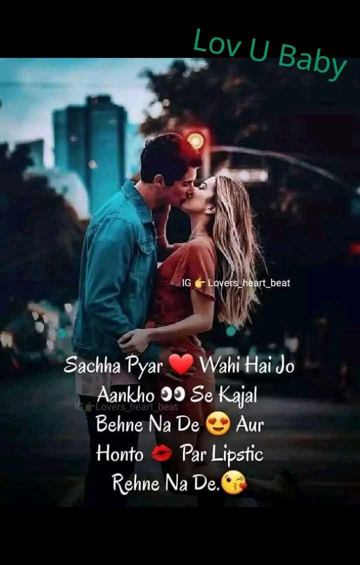 😍 awww... 🥰😘❤️ - Lov U Baby IG Lovers _ heart _ beat IGLovers _ heartbeat Sachha Pyar Wahi Hai Jo Aankho oo Se Kajal Behne Na De Aur Honto Par Lipstic Rehne Na De . - ShareChat