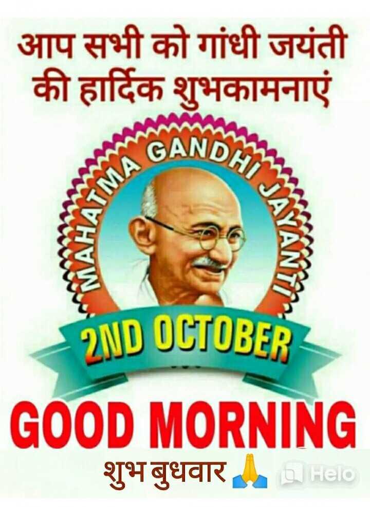 😍 awww... 🥰😘❤️ - आप सभी को गांधी जयंती की हार्दिक शुभकामनाएं M GAN NTMAC MAHA 2ND OCTOBER GOOD MORNING शुभ बुधवार । - ShareChat