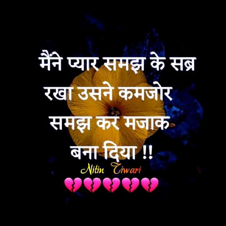 😍 awww... 🥰😘❤️ - मैंने प्यार समझ के सब्र रखा उसने कमजोर समझ कर मजाक - बना दिया ! ! Nitin Tiwari - ShareChat