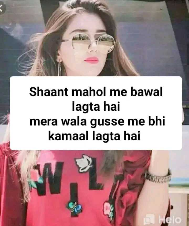 😍 awww... 🥰😘❤️ - Shaant mahol me bawal lagta hai mera wala gusse me bhi kamaal lagta hai WL - ShareChat