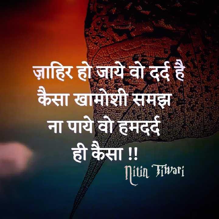 😍 awww... 🥰😘❤️ - ज़ाहिर हो जाये वो दर्द है कैसा खामोशी समझ ना पाये वो हमदर्द ही कैसा ! ! Rang Nitin Tiwari PRECIDED - ShareChat