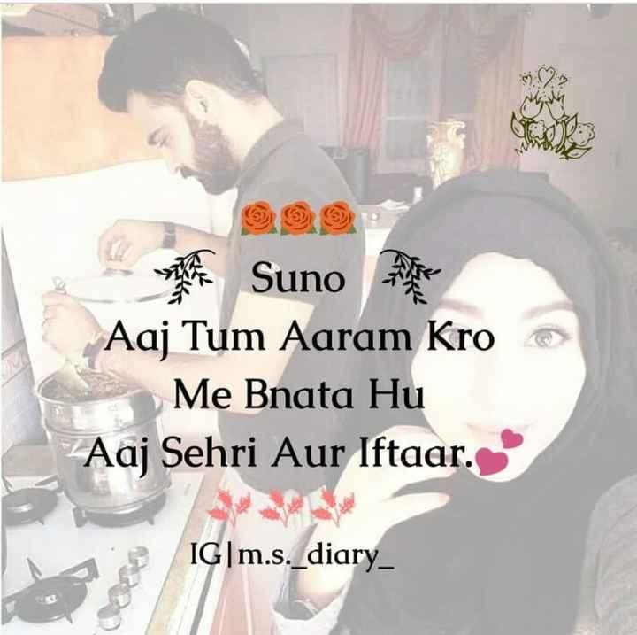 😍 awww... 🥰😘❤️ - Tot Suno Aaj Tum Aaram Kro ® Me Bnata Hu Aaj Sehri Aur Iftaar . D IG [ m . s . _ diary _ - ShareChat