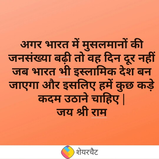 👬 राम लक्ष्मण - अगर भारत में मुसलमानों की जनसंख्या बढ़ी तो वह दिन दूर नहीं जब भारत भी इस्लामिक देश बन जाएगा और इसलिए हमें कुछ कड़े कदम उठाने चाहिए । जय श्री राम शेयरचैट - ShareChat