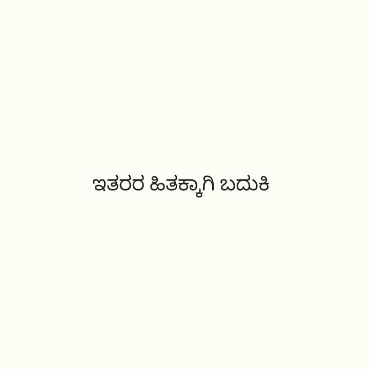 🎂ಶ್ರೀಧರ್ ಹುಟ್ಟು ಹಬ್ಬ - ಇತರರ ಹಿತಕ್ಕಾಗಿ ಬದುಕಿ - ShareChat