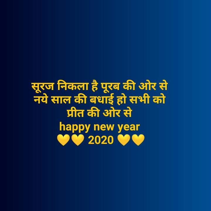 🌅 ਗੁੱਡ ਮੋਰਨਿੰਗ - सूरज निकला है पूरब की ओर से नये साल की बधाई हो सभी को प्रीत की ओर से happy new year 2020 - ShareChat