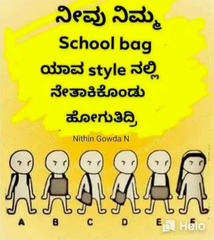 balyada nenapu - ನೀವು ನಿಮ್ಮ School bag ಯಾವ style ನಲ್ಲಿ ನೇತಾಕಿಕೊಂಡು ಹೋಗುತಿದ್ರಿ Nithin Gowda N A B C D E Hello - ShareChat