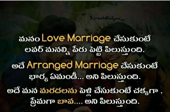 💖💖bava maradal💖💖 - Suresh Kalyan మనం Love Marriage చేసుకుంటే లవర్ మనల్ని పేరు పెట్టి పిలుస్తుంది . అదే Arranged Marriage చేసుకుంటే భార్య ఏమండీ . . . అని పిలుస్తుంది . అదే మన మరదలను పెళ్లి చేసుకుంటే చక్కగా ప్రేమగా బావ . . . . అని పిలుస్తుంది . - ShareChat