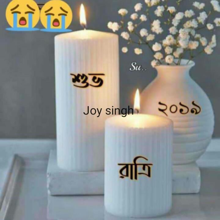 👨👩👦👦প্রিয়জনের সাথে ছবি 👨👩👦👦 - Su Joy singh . ২০১৯ রাত্রি - ShareChat