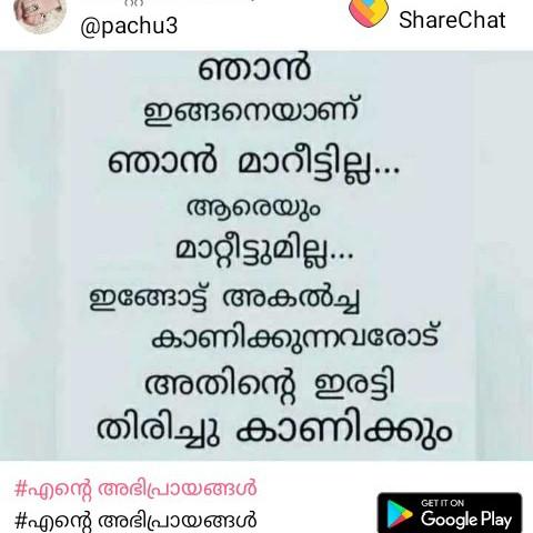 അഭിപ്രായങ്ങൾ - - - @ pachu3 ShareChat ഞാൻ ഇങ്ങനെയാണ് ഞാൻ മാറീട്ടില്ല . . . ആരെയും മാറ്റീട്ടുമില്ല . . . ഇങ്ങോട്ട് അകൽച്ച കാണിക്കുന്നവരോട് അതിന്റെ ഇരട്ടി തിരിച്ചു കാണിക്കും - # എന്റെ അഭിപ്രായങ്ങൾ # എന്റെ അഭിപ്രായങ്ങൾ GET IT ON Google Play - ShareChat