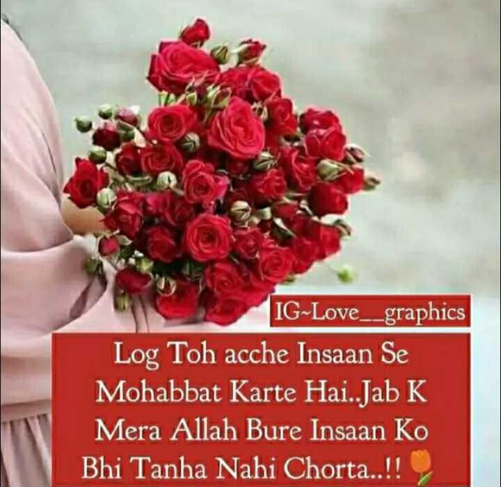 🌷beshaq 🌷 - IG - Love _ _ graphics Log Toh acche Insaan Se Mohabbat Karte Hai . . Jab K Mera Allah Bure Insaan ko Bhi Tanha Nahi Chorta . . ! ! - ShareChat