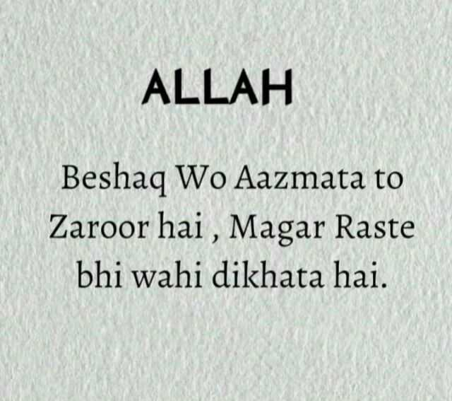 🌷beshaq 🌷 - ALLAH Beshaq Wo Aazmata to Zaroor hai , Magar Raste bhi wahi dikhata hai . - ShareChat