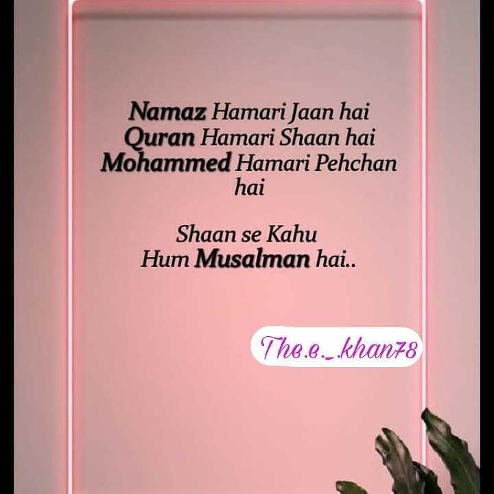 🌷beshaq 🌷 - Namaz Hamari Jaan hai Quran Hamari Shaan hai Mohammed Hamari Pehchan hai Shaan se Kahu Hum Musalman hai . . The . l . _ . khan78 - ShareChat