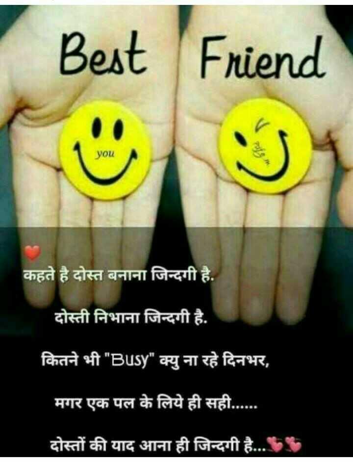 😘best👉👭👭 friends da group 😁 - Best Friend you कहते है दोस्त बनाना जिन्दगी है . दोस्ती निभाना जिन्दगी है . कितने भी Busy क्यु ना रहे दिनभर , मगर एक पल के लिये ही सही . . . . . . दोस्तों की याद आना ही जिन्दगी है . . . मग - ShareChat