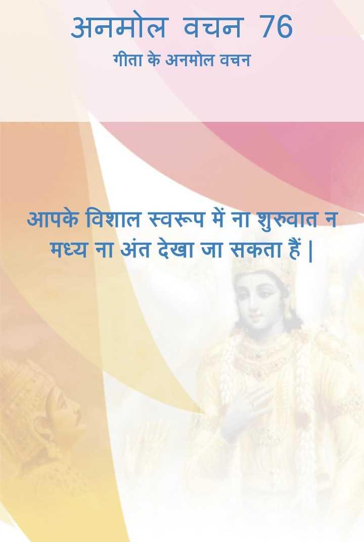 bhagwatgeeta - अनमोल वचन 76 गीता के अनमोल वचन आपके विशाल स्वरूप में ना शुरुवात न मध्य ना अंत देखा जा सकता हैं | - ShareChat