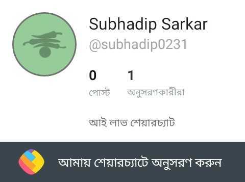 bholanath s - Subhadip Sarkar @ subhadip0231 0 1 পােস্ট অনুসরণকারীরা আই লাভ শেয়ারচ্যাট আমায় শেয়ারচ্যাটে অনুসরণ করুন । - ShareChat