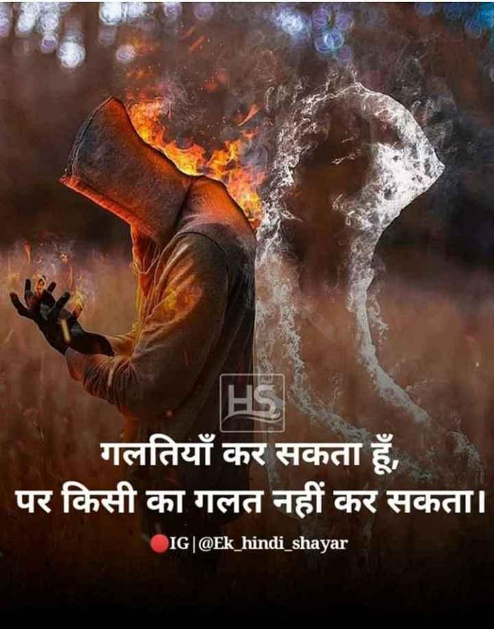 boys gang😎😎 - HS गलतियाँ कर सकता हूँ , पर किसी का गलत नहीं कर सकता । IG @ Ek _ hindi _ shayar - ShareChat