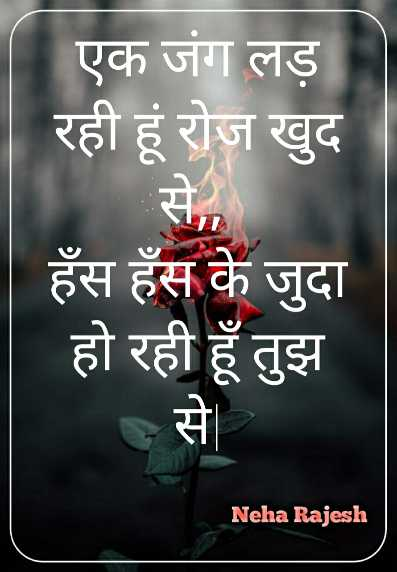 Broken Heart 😢😢💔 - एक जंग लड़ रही हूं रोज खुद हँस हँस के जुदा हो रही हूँ तुझ Neha Rajesh - ShareChat