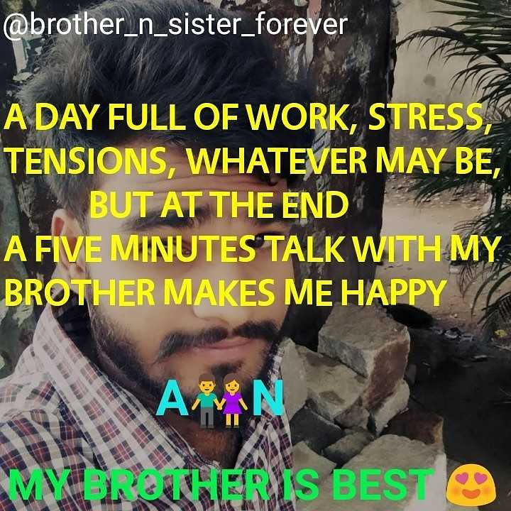 brother and sister - @ brother _ n _ sister _ forever A DAY FULL OF WORK , STRESS , TENSIONS , WHATEVER MAY BE , BUT AT THE END A FIVE MINUTES TALK WITH MY BROTHER MAKES ME HAPPY HIER IS BEST - ShareChat
