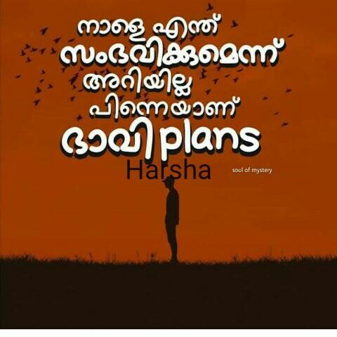 സഞ്ചാരി - - നാളെ എന്ത് ച - - - സംഭവിക്കുമെന്ന് അറിയില്ല ' പിന്നെയാണ് Buon plans Harsha set olmasang soul of mystery - ShareChat
