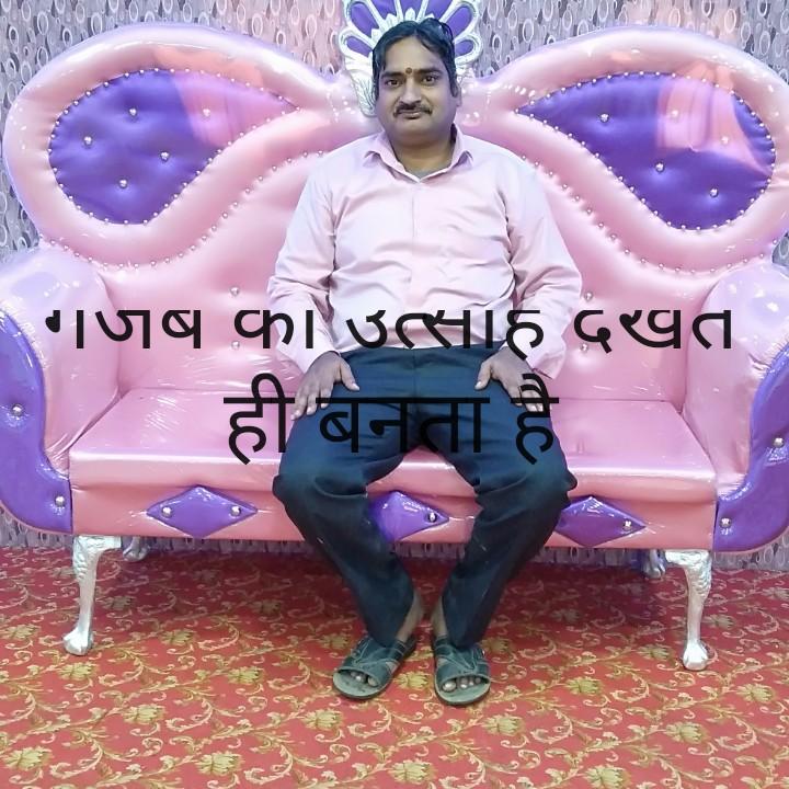 राजस्थानी स्टेटस - गजब का उत्साह दखत ही बनता है । - ShareChat