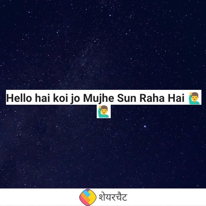☝ मेरे विचार - Hello hai koi jo Mujhe Sun Raha Hai @ शेयरचैट - ShareChat