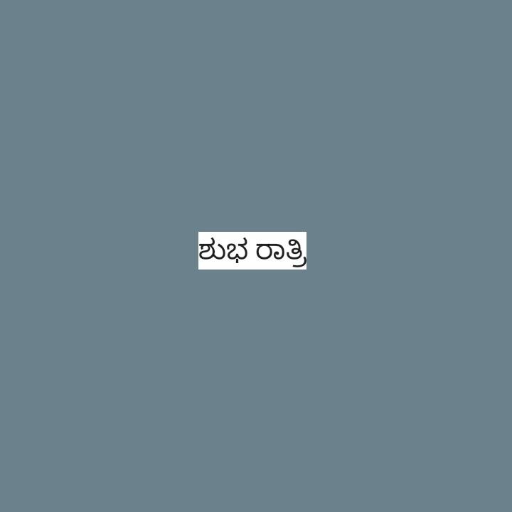 🌃ಶುಭ ರಾತ್ರಿ - ಶುಭ ರಾತ್ರಿ - ShareChat